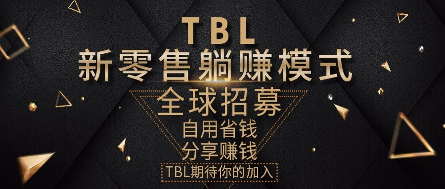 TBL新零售合伙人全球招募中
