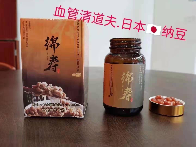 绵寿纳豆的功效与作用